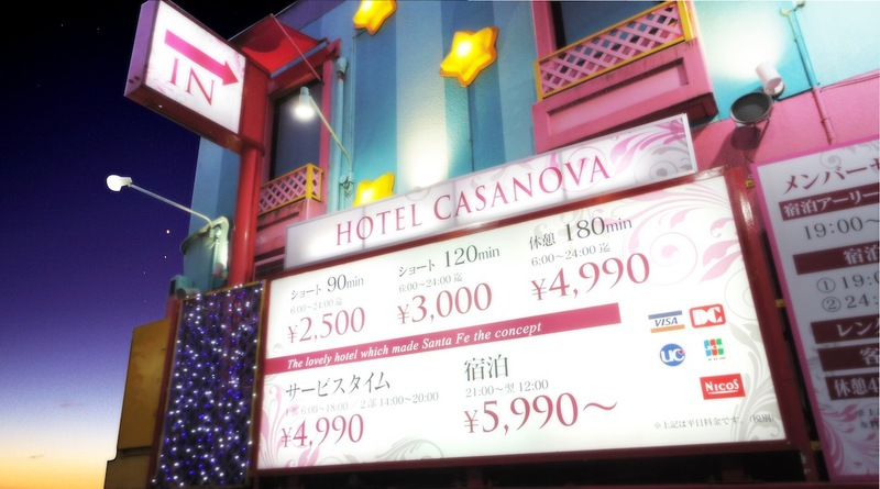 ホテルカサノバ