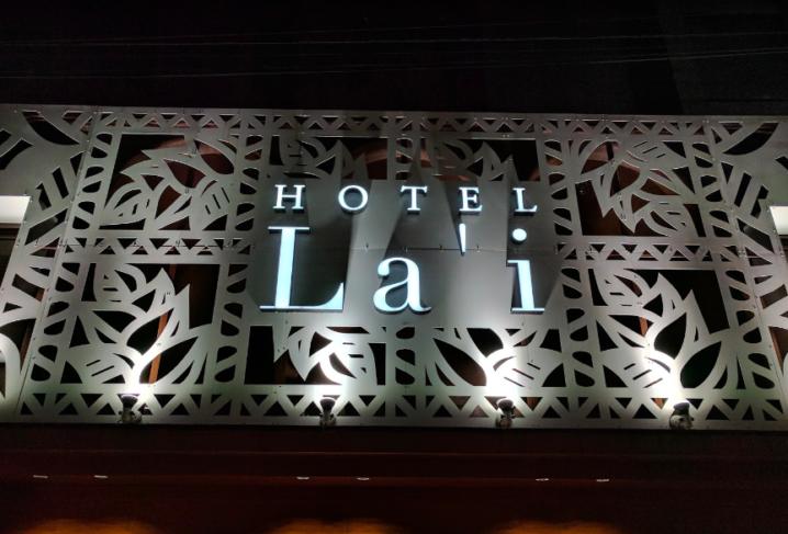 HOTEL Laiの画像
