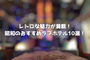昭和のおすすめラブホテル