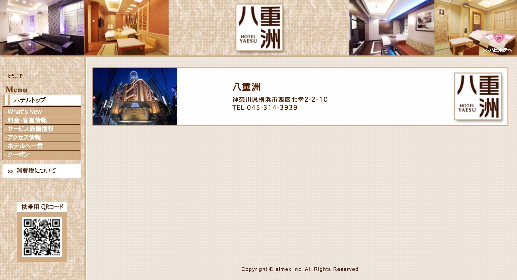 ホテル八重洲スクリーンショット