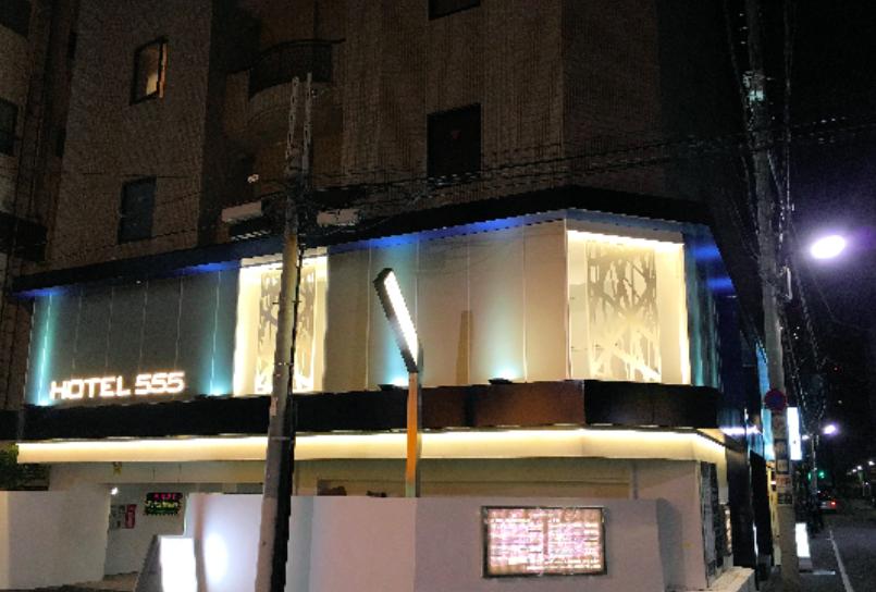 「ホテル 錦糸町 ホテル 555」の画像検索結果