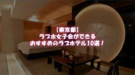 駅チカ有!東京都内のラブホ女子会におすすめのラブホテル10選!