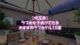 まるで南国!埼玉でラブホ女子会ができるおすすめラブホテル10選