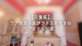 千葉県でラブホ女子会ができるおすすめラブホテル10選!