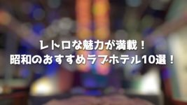 レトロな魅力が満載!昭和のおすすめラブホテル10選!