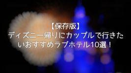 【保存版】ディズニー帰りにカップルで行きたいおすすめラブホテル10選!