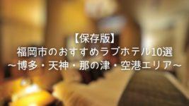 【保存版】福岡市のおすすめラブホテル10選~博多・天神・那の津・空港エリア~