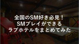 SM好き必見!全国のSMプレイができるラブホテルをまとめてみた