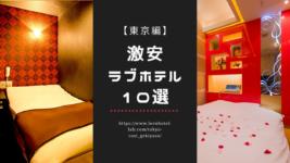 【学生必見】激安!東京で安いと噂のラブホテルおすすめ10選!