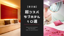 【学生必見】コスパ良し!東京でコストパフォーマンスの高いラブホテルおすすめ10選!