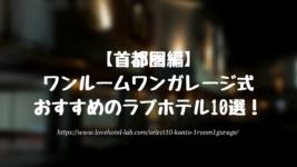 【首都圏編】ワンルームワンガレージ式でおすすめのラブホテル10選!