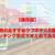 【保存版】巣鴨のおすすめラブホテル5選をランキング形式でまとめてみた!