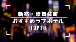 【保存版】新宿歌舞伎町のおすすめラブホテルTOP10をランキング形式でまとめてみました!