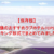 【保存版】幕張のおすすめラブホテルTOP5をランキング形式でまとめてみました!